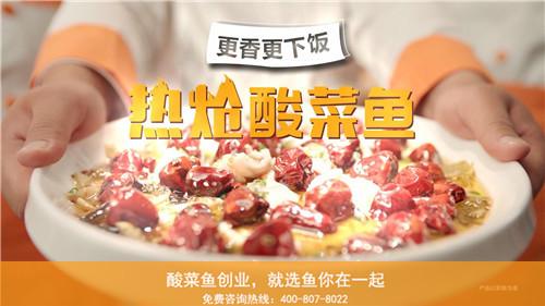 酸菜鱼代理选择哪个品牌好