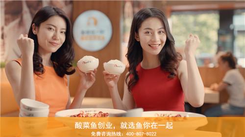 时尚轻快餐加盟品牌—鱼你在一起酸菜鱼