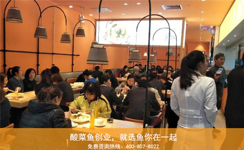 酸菜鱼加盟店如何留住年轻消费者群体