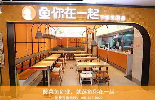 消费者满意的酸菜鱼加盟店是怎么样的?