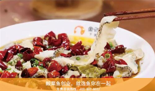 鱼你在一起是如何做到酸菜鱼十大品牌的?