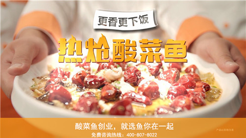 如何运作打造酸菜鱼快餐潮店铺?