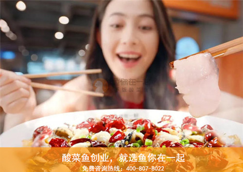 酸菜鱼加盟店提升营业额该做出哪些改变?