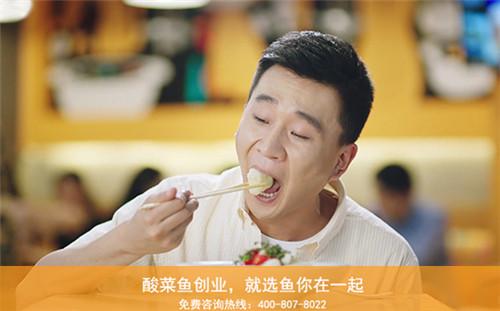鱼你在一起教你如何做酸菜鱼店营销宣传?