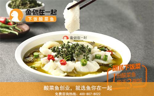 鱼你在一起酸菜鱼如何品牌化运作占领市场?