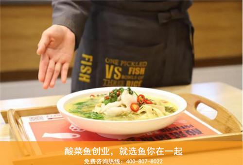 酸菜鱼加盟如何选择一个更好的品牌?
