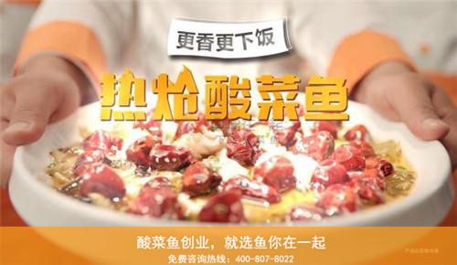 酸菜鱼加盟店营销方法介绍