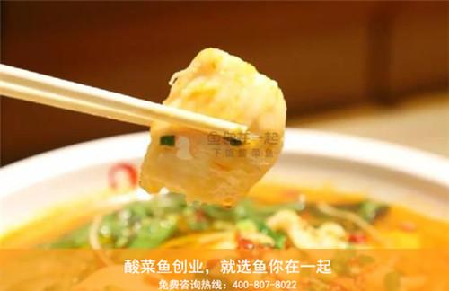 酸菜鱼加盟项目