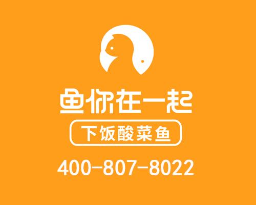 酸菜鱼品牌